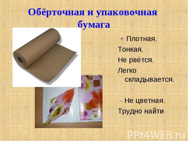 Обёрточная и упаковочная бумага + Плотная. Тонкая. Не рвётся.Легко складывается. - Не цветная. Трудно найти