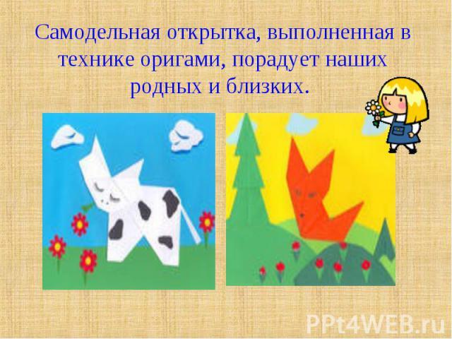 Самодельная открытка, выполненная в технике оригами, порадует наших родных и близких.