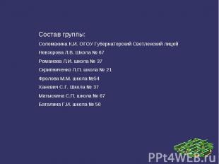 Состав группы:Соломахина К.И. ОГОУ Губернаторский Светленский лицейНевзорова Л.В