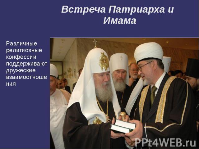 Встреча Патриарха и ИмамаРазличные религиозные конфессии поддерживают дружеские взаимоотношения