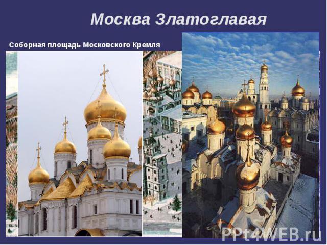 Москва ЗлатоглаваяСоборная площадь Московского Кремля
