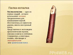 Палка-копалка Палка-копалка— одно из первых орудий , которое использовалчелове