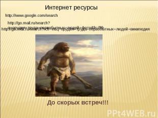 Интернет ресурсы http://www.google.com/searc hhttp://go.mail.ru/search?q=орудия+