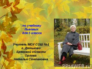 Осенний урок по учебнику Львовых для 5 класса Учитель МОУ СОШ №1 г. Дятьково Бря