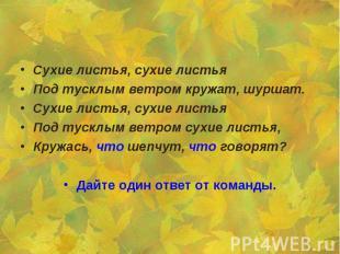 Какой приём использовал поэт В.Брюсов?Сухие листья, сухие листьяПод тусклым ветр