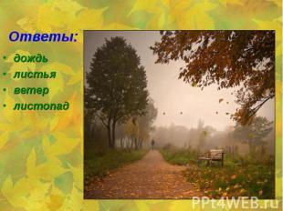 Ответы: дождь листьяветерлистопад
