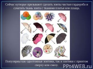 Сейчас кутюрье призывают сделать зонты частью гардероба и сочетать ткань зонта с