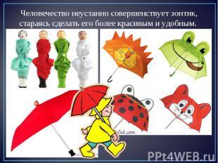 Человечество неустанно совершенствует зонтик, стараясь сделать его более красивы