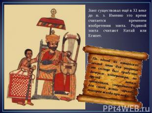 Зонт существовал ещё в XI веке до н. э. Именно это время считается временем изоб