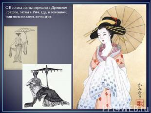 С Востока зонты перешли в Древнюю Грецию, затем в Рим, где, в основном, ими поль