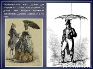 Первоначально зонт служил для защиты от солнца, как укрытие от дождя зонт впервы