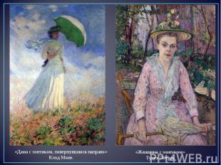 «Дама с зонтиком, повернувшаяся направо» Клод Моне.«Женщина с зонтиком»Тулуз-Лот