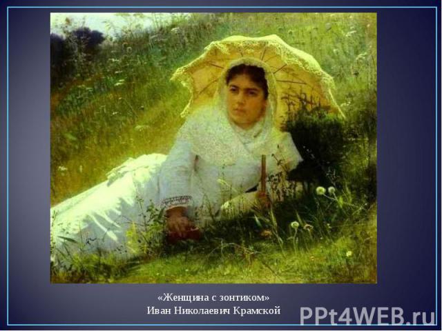«Женщина с зонтиком»Иван Николаевич Крамской
