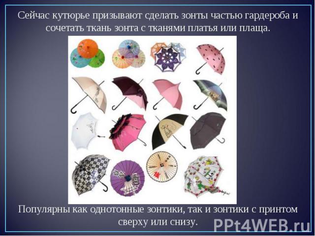 Сейчас кутюрье призывают сделать зонты частью гардероба и сочетать ткань зонта с тканями платья или плаща.Популярны как однотонные зонтики, так и зонтики с принтом сверху или снизу.