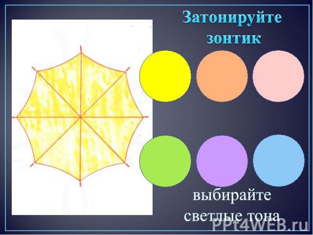 Затонируйте зонтик выбирайте светлые тона