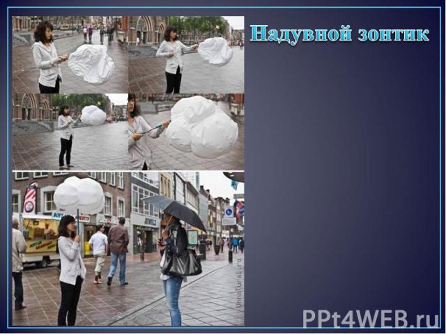 Надувной зонтик