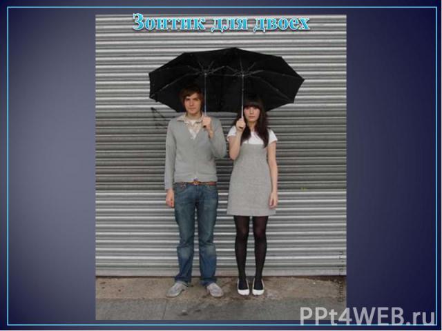 Зонтик для двоех