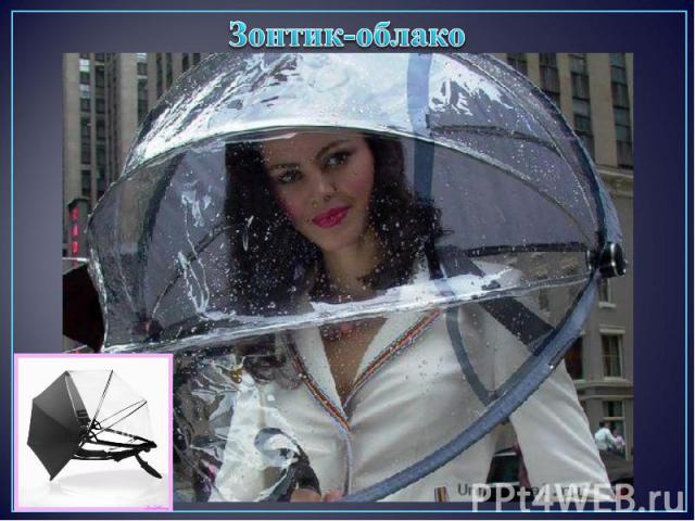 Зонтик-облако