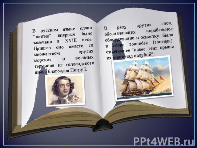 """В русском языке слово """"зонтик"""" впервые было замечено в XVIII веке. Пришло оно вместе со множеством других морских и военных терминов из голландского языка благодаря Петру I. В ряду других слов, обозначающих корабельное оборудование и оснастку, было …"""
