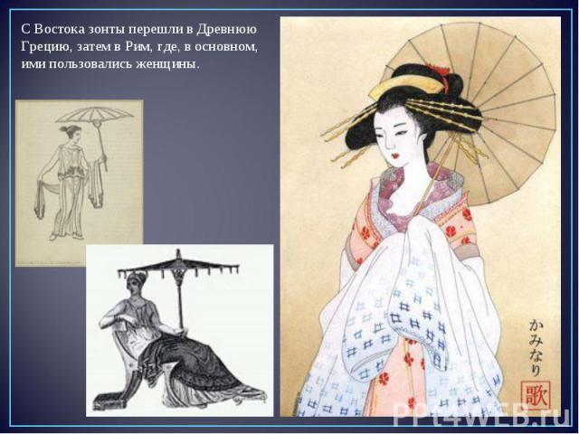 С Востока зонты перешли в Древнюю Грецию, затем в Рим, где, в основном, ими пользовались женщины.