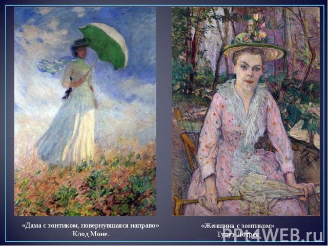 «Дама с зонтиком, повернувшаяся направо» Клод Моне.«Женщина с зонтиком»Тулуз-Лотрек