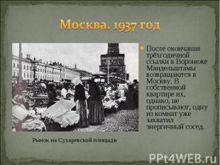 Москва. 1937 год После окончания трёхгодичной ссылки в Воронеже Мандельштамы воз