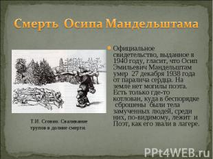 Смерть Осипа МандельштамаОфициальное свидетельство, выданное в 1940 году, гласит