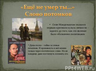 «Ещё не умер ты…» Слово потомков Осип Мандельштам оказался первым критиком культ