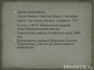 Проект выполнили: Сосов Никита, Цайтлер Дарья, Горбачёва Ольга, Арутюнов Эдуард,