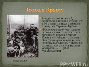 Голод в Крыму Мандельштам, пожалуй, единственный поэт в стране, кто в 30-е годы