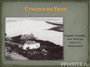 Ссылка на УралЧердынь. Больница, где в 1934 году лежал О.Э. Мандельштам