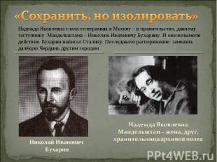 «Сохранить, но изолировать»Надежда Яковлевна слала телеграммы в Москву – в прави