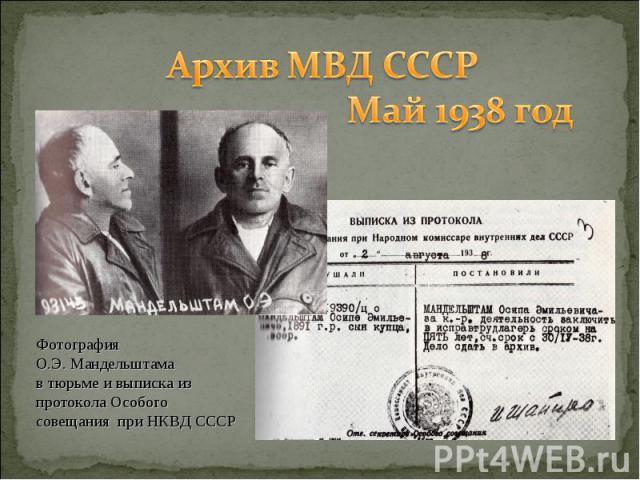 Архив МВД СССР Май 1938 год Фотография О.Э. Мандельштама в тюрьме и выписка из протокола Особого совещания при НКВД СССР