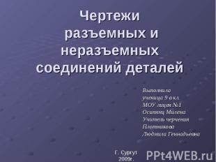 Чертежи разъемных и неразъемных соединений деталей Выполнила ученица 9 в кл. МОУ