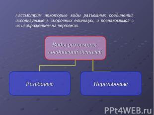 Рассмотрим некоторые виды разъемных соединений, используемые в сборочных единица