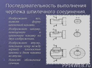 Последовательность выполнения чертежа шпилечного соединения.Изображают вал, выяв