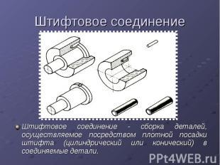 Штифтовое соединениеШтифтовое соединение - сборка деталей, осуществляемое посред