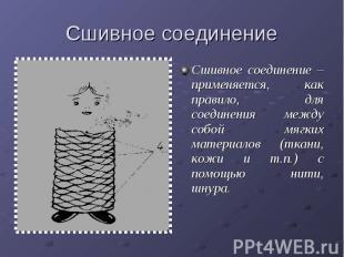 Сшивное соединениеСшивное соединение – применяется, как правило, для соединения