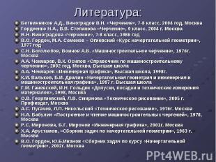 Литература: Ботвинников А.Д., Виноградов В.Н. «Черчение», 7-8 класс, 2004 год, М