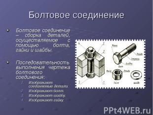 Болтовое соединение Болтовое соединение – сборка деталей, осуществляемое с помощ