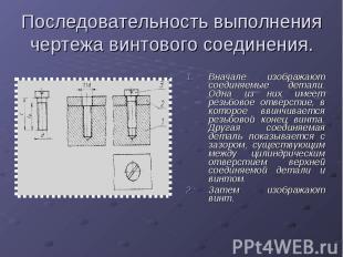 Последовательность выполнения чертежа винтового соединения.Вначале изображают со