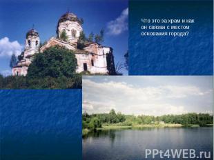 Что это за храм и как он связан с местом основания города?