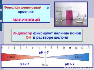 Фенолфталеиновый в щелочах малиновыйИндикатор фиксирует наличие ионов ОН- в раст