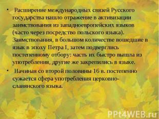 Расширение международных связей Русского государства нашло отражение в активизац