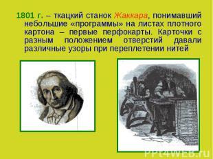1801 г. – ткацкий станок Жаккара, понимавший небольшие «программы» на листах пло
