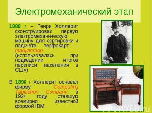 Электромеханический этап1888 г – Генри Холлерит сконструировал первую электромех