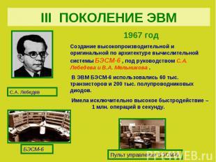 III ПОКОЛЕНИЕ ЭВМ1967 год Создание высокопроизводительной и оригинальной по архи