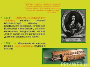 О Лейбниц, о мудрец, создатель вещих книг!Ты выше мира был, как древние пророки.