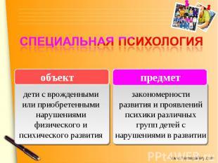Специальная психология