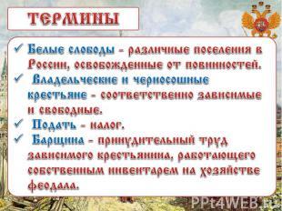 ТЕРМИНЫБелые слободы - различные поселения в России, освобожденные от повинносте